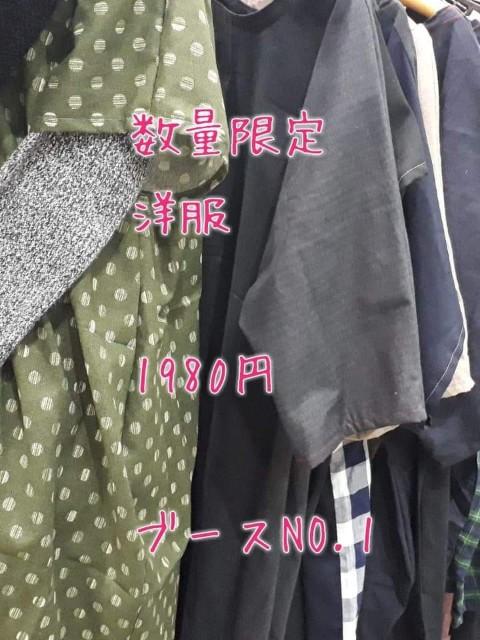 f:id:konnbuyasiosai:20191103210840j:plain