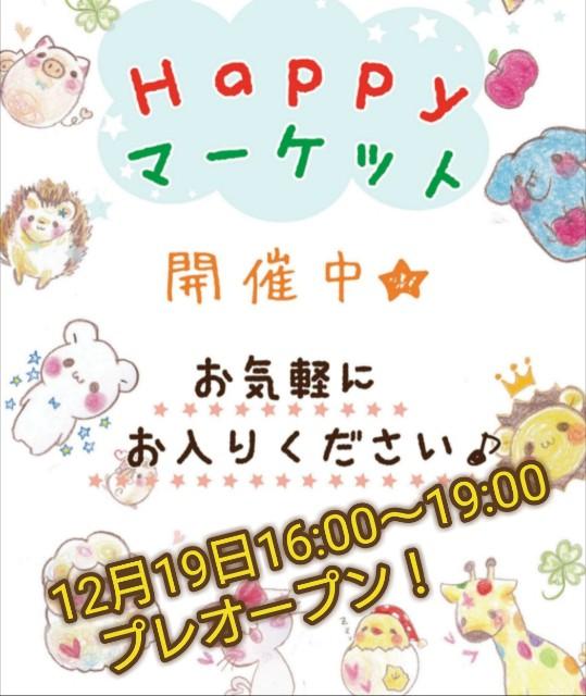 f:id:konnbuyasiosai:20191219090250j:plain