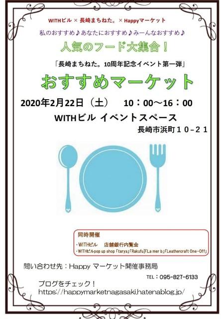 f:id:konnbuyasiosai:20200207163219j:plain