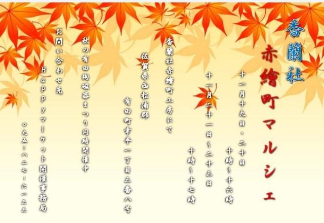 f:id:konnbuyasiosai:20201113072713j:image