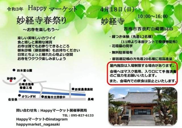 f:id:konnbuyasiosai:20210407005821j:image