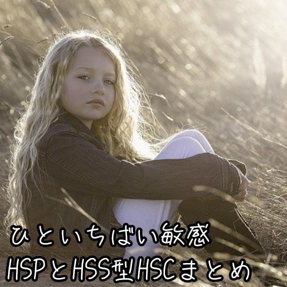 HSS型HSP HSS型HSC ADHD