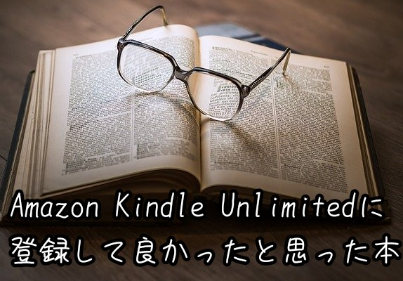 Amazon Kindle Unlimited おすすめ
