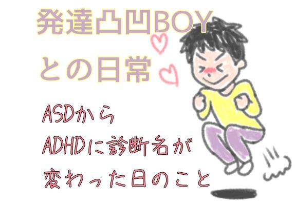 ASD ADHD  発達障害 注意欠陥多動性障害