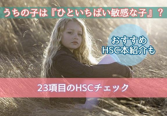 HSC HSP ひといちばい敏感な子 チェックリスト チェック 不安感が強い 敏感気質 本
