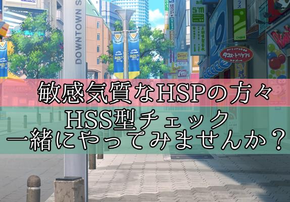 HSS HSP HSS型HSP HSSチェック