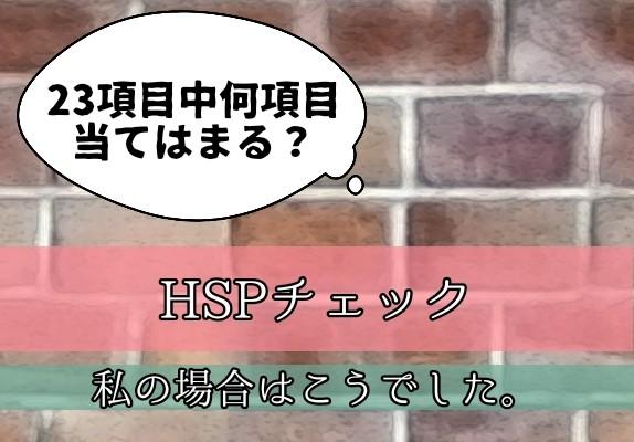HSP チェック HSPあるある 明橋大二