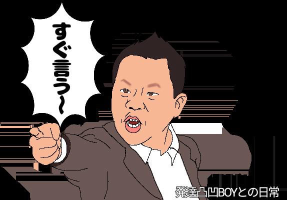 すぐ言う ダイアン津田 HSP