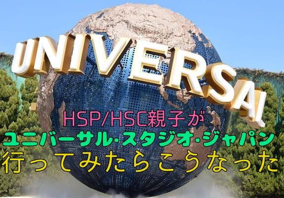 USJ 子連れ HSP HSC