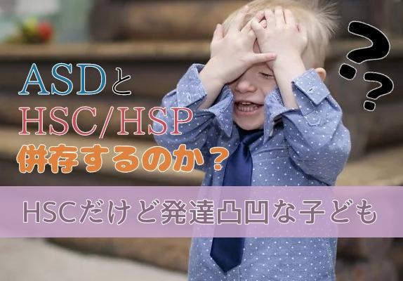 ASD 自閉症 自閉スペクトラム障害 発達障害 ADHD HSC HSP