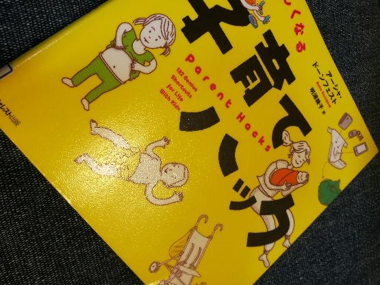 子育てハック 育児 育児書 便利 本