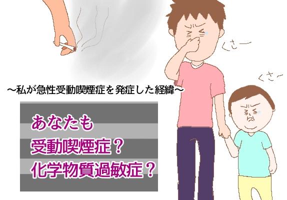 タバコ 受動喫煙症 禁煙 タバコトラブル 歩きタバコ イラスト