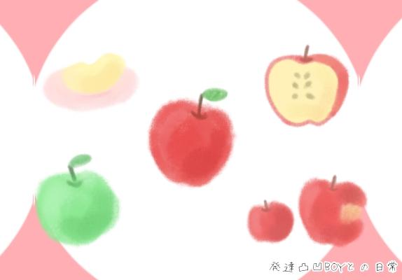 概念とは イラスト リンゴ