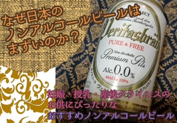 なぜ 日本 ノンアルコールビール まずい 理由 ヴェリタスブロイ
