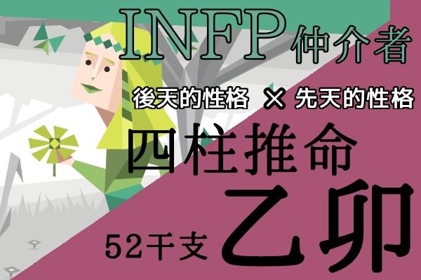 16診断テスト 16TEST 16personalities INFP 仲介者 ウサギ