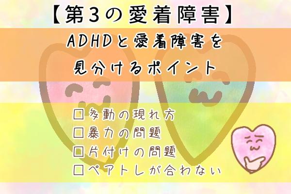 愛着障害 HSC HSP 発達障害 自閉症 ADHD 米澤 愛着の器