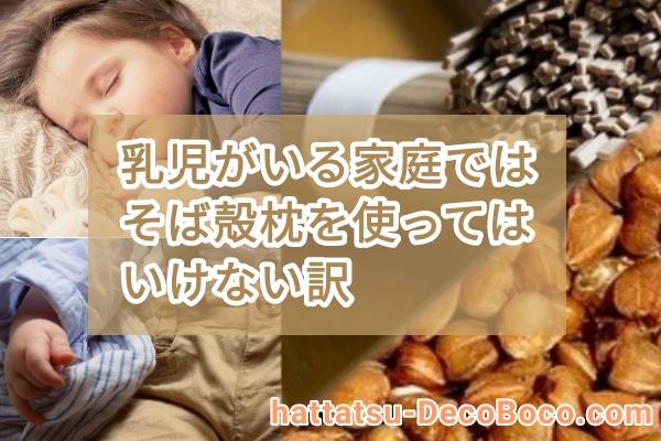 そば殻枕 そばアレルギー 乳児 赤ちゃん 食物アレルギー