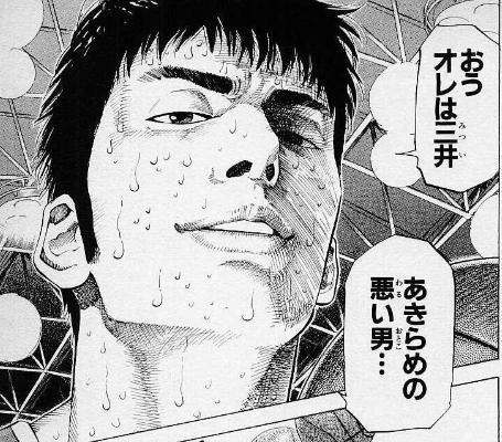 三井寿 諦めの悪い男
