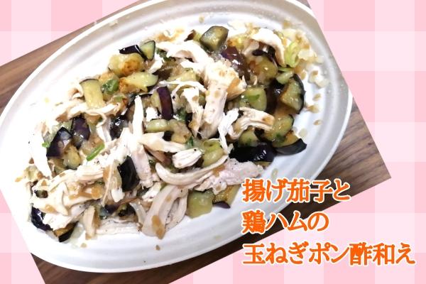 玉ねぎポン酢 鶏ハム レシピ 料理
