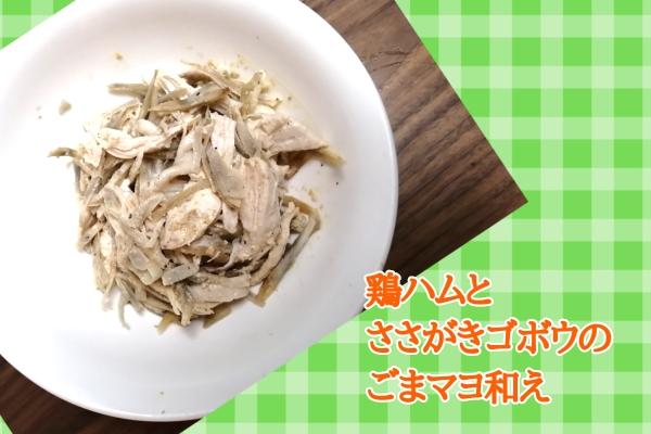 鶏ハム ささがきゴボウ レシピ