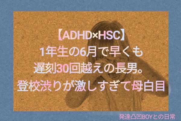 発達障害 発達凸凹 自閉症 ADHD HSC HSP 登校渋り 登園渋り