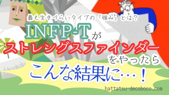ストレングスファインダー MBTI INFP 仲介者 内省