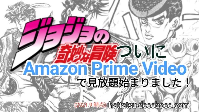 ジョジョの奇妙な冒険 ジョジョ JOJO Amazonプライムビデオ アマプラ 見放題 無料
