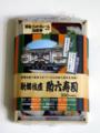 歌舞伎座 助六寿司