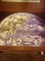 宇宙ショーへようこそ@新宿バルト9