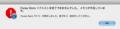 iTunes Stoe リクエストを完了できませんでした。メモリが不足しています