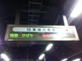 特急ひばり仙台行@上野駅13番線(2010-12-11)