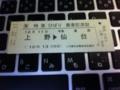 特急ひばり乗車記念証(2010-12-11)
