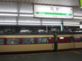 特急ひばり@仙台駅(2010-12-11)