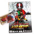 レッツゴー仮面ライダー(チラシ)・オーメダル2(デンライナーSP)