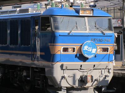 北斗星(EF510-514)@大宮駅(2011/02/13)