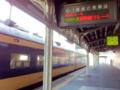 新幹線リレー号(583系N-2編成)@福島駅