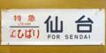 行先方向幕 485系 L特急ひばり 仙台
