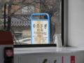 のと鉄道 湯乃鷺駅@西岸駅(2012/02/25)