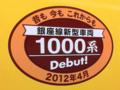 銀座線1000系(1601)