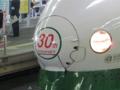 東北新幹線大宮開業30周年記念号@大宮駅