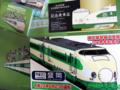 東北新幹線大宮開業30周年記念号記念乗車証