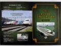 東北新幹線30周年記念入場券