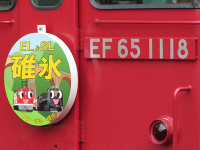 EL&SL碓氷(EF65 1118)@高崎駅