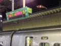つばさ157号仙台行き(E3系L53編成)@東京駅