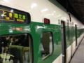 とき347号(200系K47編成)@東京駅