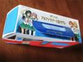 伊豆急アルファリゾート21(夏色キセキラッピング)