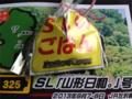 SLのごはん(石炭)(2013-09-07)