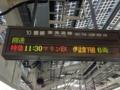 マリンエクスプレス踊り子79号@東京駅
