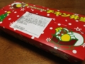 チキン弁当 クリスマスバージョン 2013