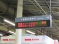 快速リゾートみのり@仙台駅